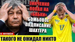 Шахтер готовит бомбу | Игрок Динамо Киев и сборной Украины сменит гражданство | ТОП трансфер Челси