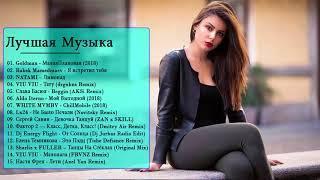 Russian Music Mix 2018 - Новый музыкальный ремикс 2018 - русская клубная музыка 2018