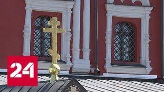 В центре столицы завершена реставрация Знаменского монастыря - Россия 24
