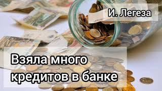 Про девушку которая взяла много кредитов   Пример из проповеди Ивана Легезы МСЦ ЕХБ