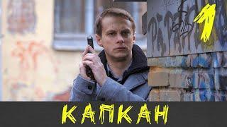 Сильный фильм про отвагу  [ Капкан Государственная защита ] Русские детективы