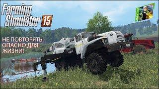 FS2015 - Один российский край - 153 - Спасение утопающих - дело рук самих...