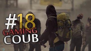 Gaming Coub лучшее 18. Подборка видео приколов  декабрь 2017 /BEST GAME COUB #18