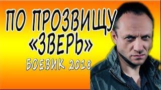 """Новые боевики 2018 """"По прозвищу Зверь"""" русский"""