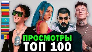 ТОП 100 клипов 2020 по ПРОСМОТРАМ   Россия, Украина, Казахстан, Беларусь, Азербайджан   Лучшие песни