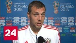 Артем Дзюба: теперь мы хотим побороться за первое место - Россия 24