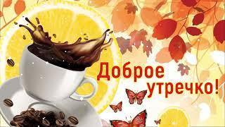 Доброе утро Субботы! Красивое пожелание хорошего дня. Музыкальная открытка. С добрым утром.
