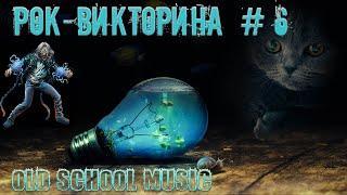 Рок-викторина № 6/ Лучший рок 80-х, 90-х/ OLD SCHOOL MUSIC