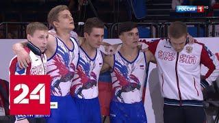 Сделали почти невозможное: российские гимнасты обошли китайцев на чемпионате мира - Россия 24