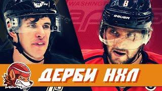 Питтсбург-Вашингтон, Бостон-Монреаль и другие: 10 самых жарких противостояний команд НХЛ