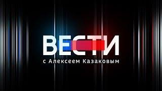 Вести в 23:00 с Алексеем Казаковым от 12.01.2021
