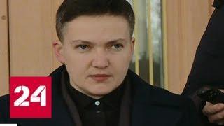 Савченко хотят лишить звания Героя Украины и депутатской неприкосновенности - Россия 24