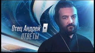 Протоиерей  Андрей Ткачёв Отвечает на ваши вопросы (30.07.2019)