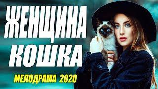 Кто пропустит этот фильм тот все потеряет! * ЖЕНЩИНА КОШКА * Русские мелодрамы 2020 новинки HD 1080P