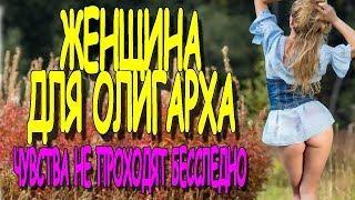 Нет счастья в жизни! - Женщина для олигарха* Русские мелодрамы 2020 премьера HD 1080P
