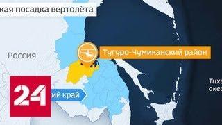 Под Хабаровском совершил аварийную посадку частный вертолет - Россия 24