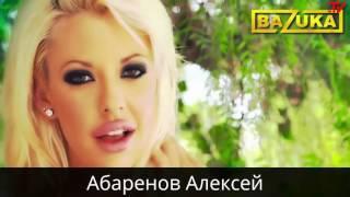 Эротический клип BAZUKA!