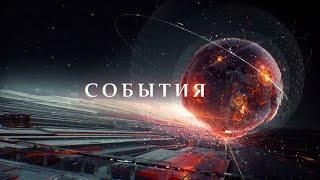 События в России и мире 01.04.21 Последние новости 01.04.2021