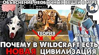 ПОЧЕМУ В WildCraft ЕСТЬ ОДЕЖДА и ПРИЗНАКИ ЦИВИЛИЗАЦИИ   ТЕОРИИ ПО ИГРЕ