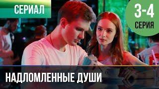 ▶️ Надломленные души 3 и 4 серия - Мелодрама | Фильмы и сериалы - Русские мелодрамы