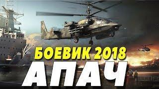 БОЕВИК 2018 СНЯЛ ВСЕХ / АПАЧ / Русские боевики 2018 новинки, фильмы 2018 HD