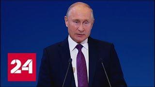 Выступление Владимира Путина на Всемирном конгрессе российских соотечественников. Полное видео