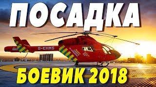 БОЕВИК 2018 ОТЫМЕЛ ВСЕХ ** ПОСАДКА ** Русские боевики 2018 новинки, фильмы 2018 HD