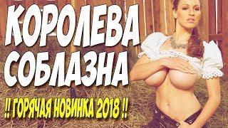 Премьера 2018 накачала силиконом! КОРОЛЕВА СОБЛАЗНА Русские мелодрамы новинки HD 1080P русские фильм