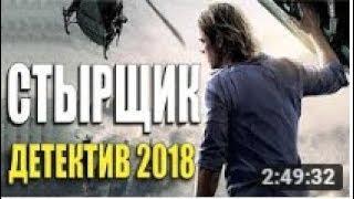 ДЕТЕКТИВ 2018 СНЕС ВСЕХ СТЫРЩИК Русские детективы 2018 новинки, фильмы 2018