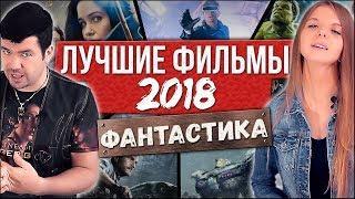 ТОП 10 ЛУЧШИЕ ФИЛЬМЫ 2018: Самые ожидаемые фантастические фильмы 2018 года