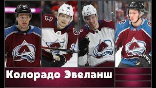"""НХЛ """"КОЛОРАДО ЭВЕЛАНШ"""". Плей офф  КУБКА СТЕНЛИ 2019/ 2020."""