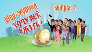 Хочу всё ржать - Уральские пельмени
