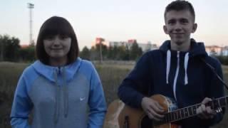 Е.Яшникова - Я останусь одна (cover by M&K)