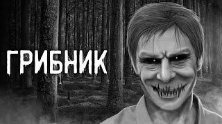 Страшные истории на ночь | Грибник | Страшилки. Scary Stories. Horror Stories