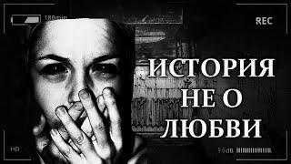 Страшные истории на ночь - ЭТО НЕ БУДЕТ ИСТОРИЕЙ О ЛЮБВИ. Мистические рассказы. Ужасы. Страшилки