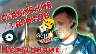 Тарифы такси убер - сравнение с такси Везет, такси Максим, Яндекс такси и такси Гетт