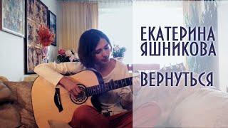 Екатерина Яшникова - Вернуться