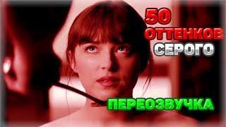 50 оттенков серого ( Переозвучка )!!!