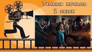 Темные начала 2 сезон - топ фэнтези сериал 2020, который нельзя пропустить / Обзор и мнение