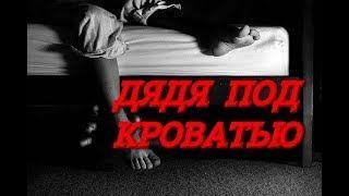 ДЯДЯ ПОД КРОВАТЬЮ †Страшные истории на ночь†