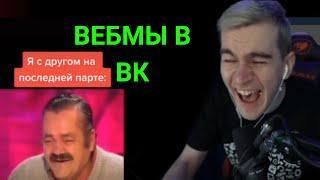 СЛОВИЛ БАН ВОРДЫ   Братишкин Смотрит ВЕБМЫ В ВК    ЛЮТЫЙ УГАР