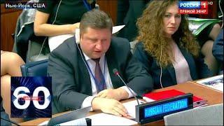 Срочно! МИД РФ подтвердил, что Россия готовит компанию против США. 60 минут от 29.10.18