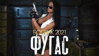 Премьера мощный боевик 2021 года! ** ФУГАС ** Зарубежные боевики 2021 HD 1080P