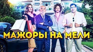 Мажоры на мели (2021) | Русский трейлер фильма