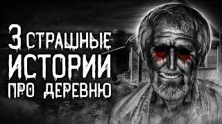 Страшные истории на ночь | 3 страшные истории про деревню | Страшилки. Scary Stories. Horror Stories