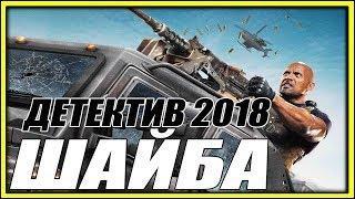 ДЕТЕКТИВ 2018 ВЗОРВАЛ ВСЕХ / ШАЙБА / Русские детективы 2018 НОВИНКИ, ФИЛЬМЫ 2018 HD