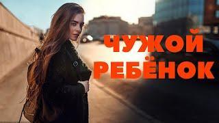 Мелодрама 2020!  ЧУЖОЙ РЕБЁНОК  Русская мелодрама 2020, новинки HD, крутой фильм!!!
