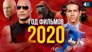 Фильмы 2020 года, которые нельзя пропустить.