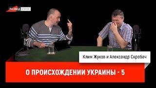 Клим Жуков и Александр Скробач о происхождении Украины, часть 5
