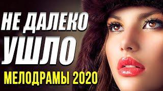 Замечательная мелодрама [[ Не далеко ушло ]] Русские мелодрамы 2021 новинки HD 1080P